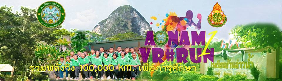 วิ่ง AN-School Virtual Run 2019