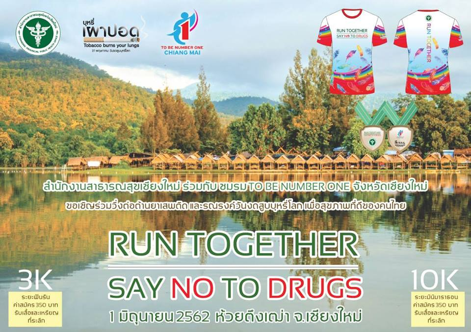 วิ่ง Run Together Say No to Drugs