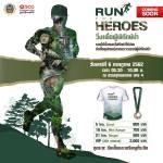 วิ่ง Run for Heroes วิ่งเพื่อผู้พิทักษ์ป่า