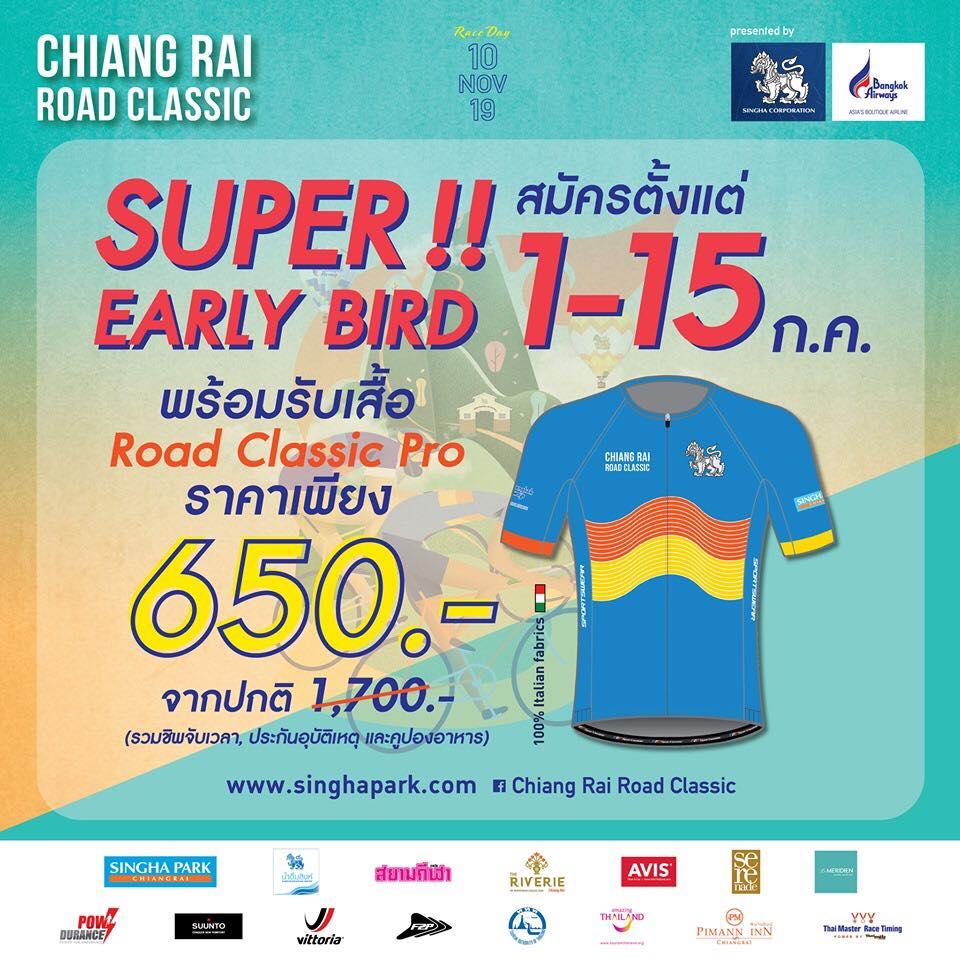 ปั่น Super Special Early Bird