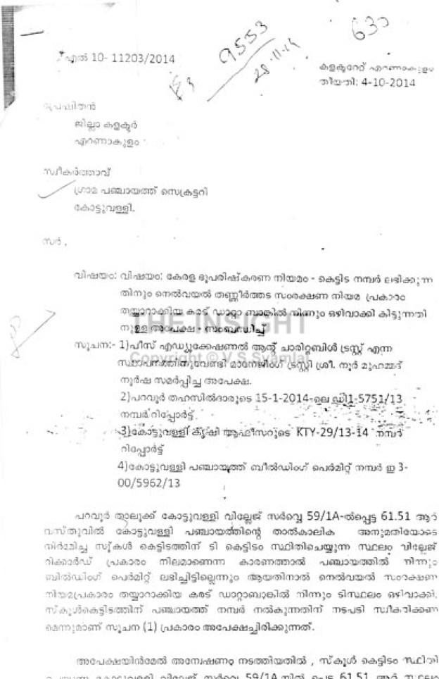 അഡീഷണല് തഹസില്ദാറുടെ റിപ്പോര്ട്ട് മുഖവിലയ്ക്കെടുത്ത് സ്കൂളിന് അനുകൂലമായി എറണാകുളം ജില്ലാ കളക്ടര് പുറപ്പെടുവിച്ച ഉത്തരവ്