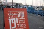 Рынок в порту Яффы
