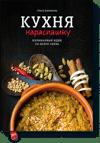 Новая книга Ольги Баклановой - Кухня нараспашку