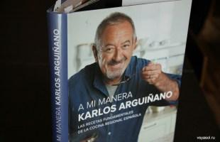 Книга самого популярного повара Испании об испанской региональной кухне