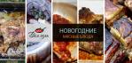 Новогодние мясные блюда: 5 успешных рецептов