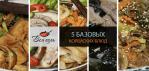 5 базовых корейских блюд
