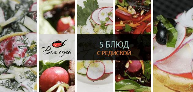 5 блюд с редиской