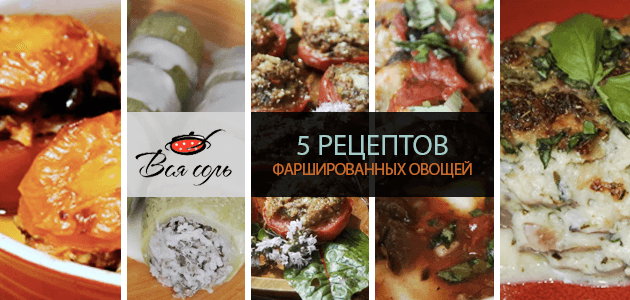 Срочно фаршировать овощи! Пять лучших рецептов