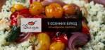5 осенних блюд от Найджела Слейтера