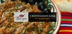 5 марокканских блюд от Клаудии Роден