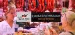 5 самых оригинальных рынков Испании
