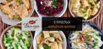 5 простых корейских закусок