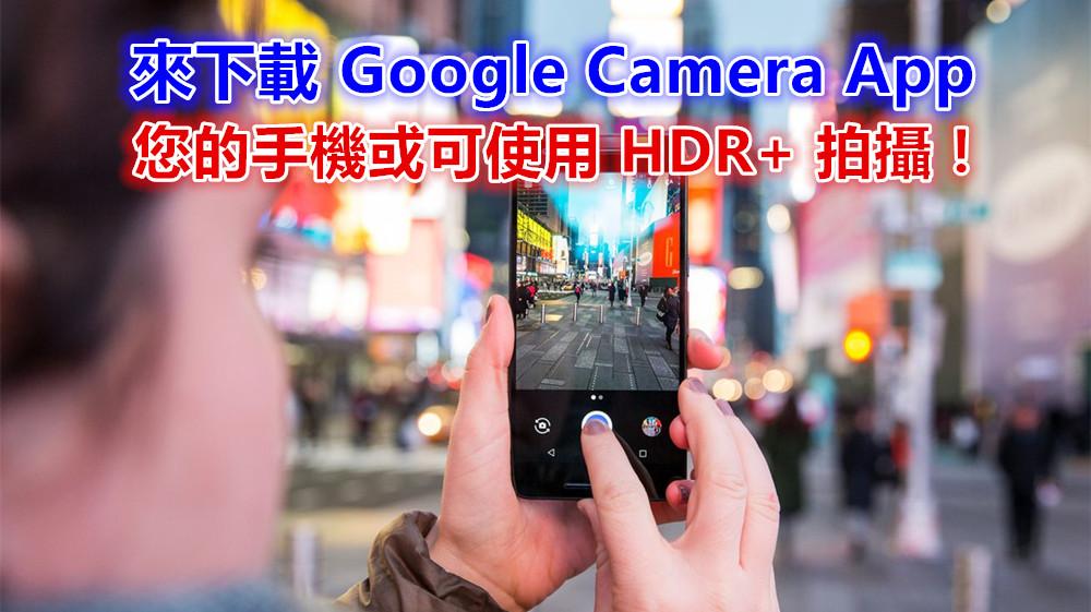 來下載試試看!您的手機或可安裝 Google Camera App 並使用 HDR+ 拍攝!