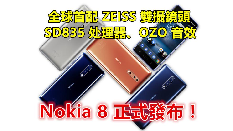全球首配 ZEISS 雙攝鏡頭、SD835 处理器、OZO 音效:Nokia 8 正式发布;售價 599歐元!