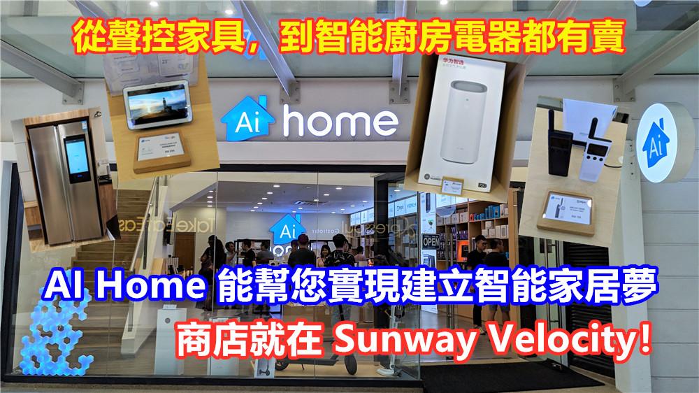 從聲控家具,到智能廚房電器都有賣:AI Home 能幫您實現建立智能家居夢;商店就在 Sunway Velocity!
