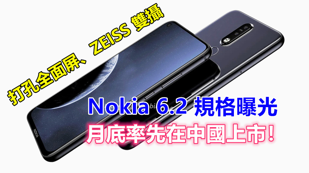 打孔全面屏、ZEISS 雙攝:Nokia 6.2 規格曝光;月底率先在中國上市!