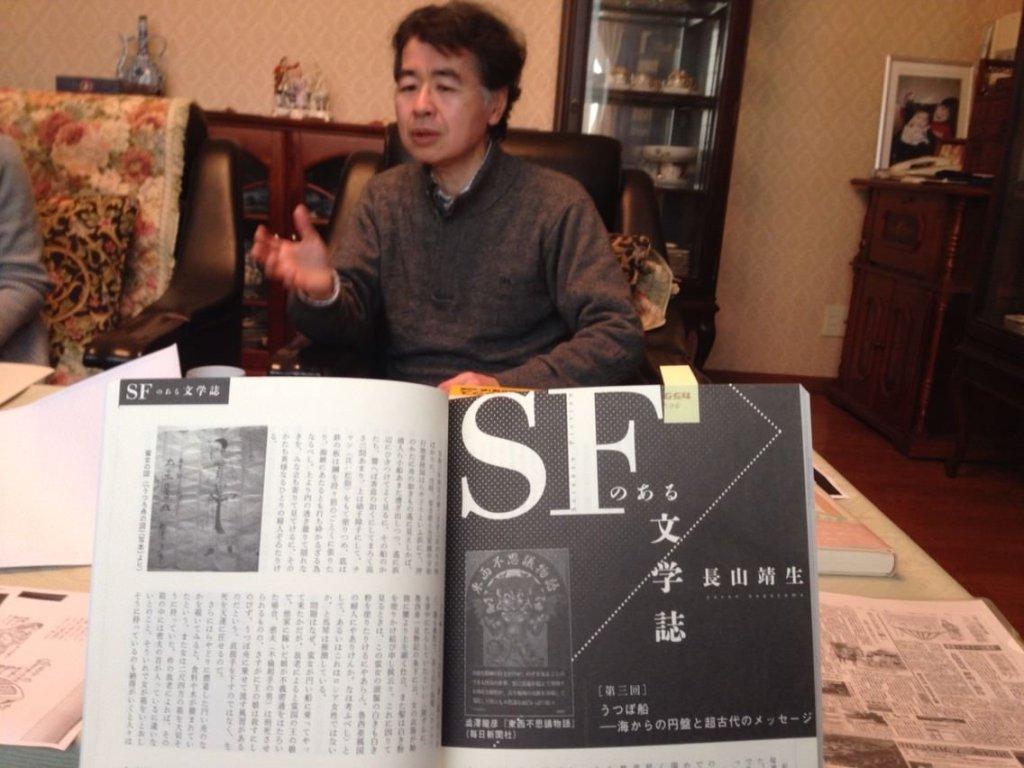 Research for Utsuro-Bune-18