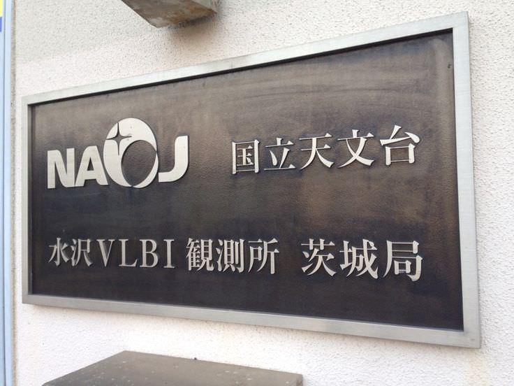 a Research to Center for Astronomy - Ibaraki University-6