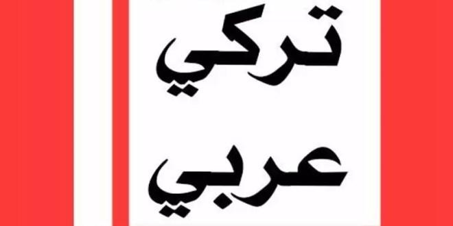 برنـامـج الترجمة التركية للعربية والعكس اصدار حديث نسخة مـجـا نـيه