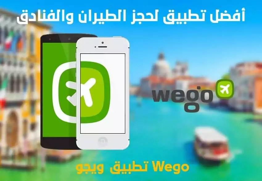 Image result for تحميل تطبيق ويجو Wego حجز طيران وفنادق بأقل الأسعار