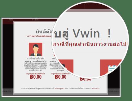 สมัคร vwin 365