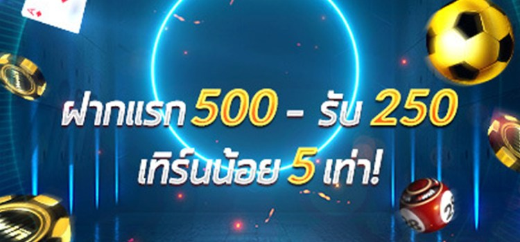 Vwin แจกโบนัสสมาชิกใหม่ ฝากครั้งเงินแรก 500 บาท รับ 250 บาท