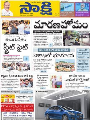 Sakshi Epaper | సాక్షి | Read Todays Sakshi (సాక్షి