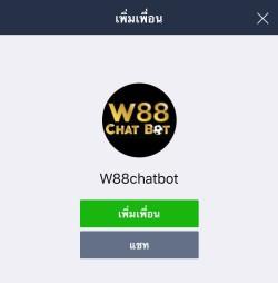 แอทไลน์ w88 new