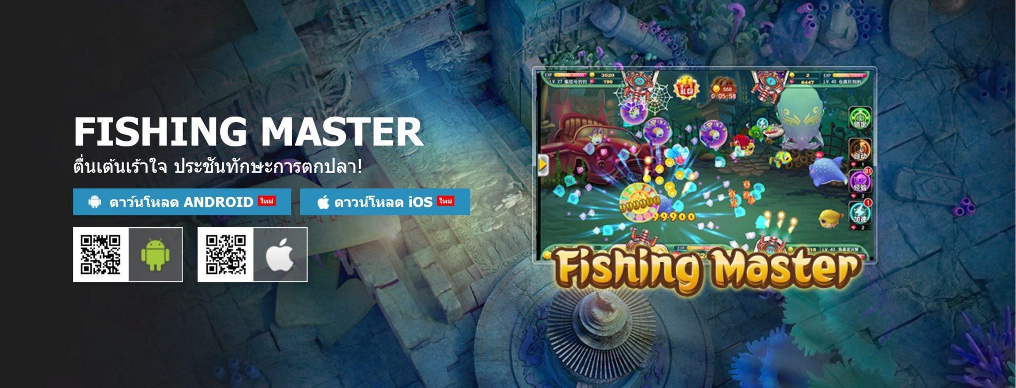 w88 เกมส์ยิงปลา fishing master