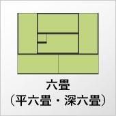 六畳(平六畳・深六畳)