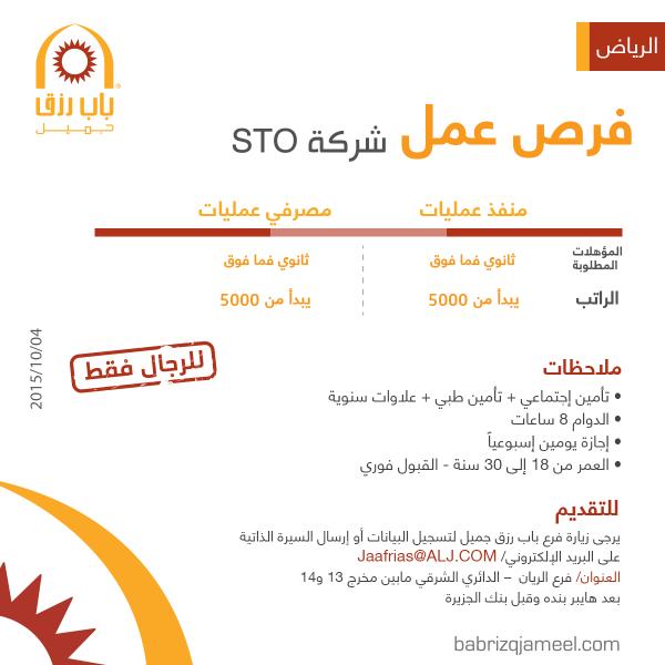مطلوب منفذ عمليات ومصرفي عمليات لشركة STO - الرياض