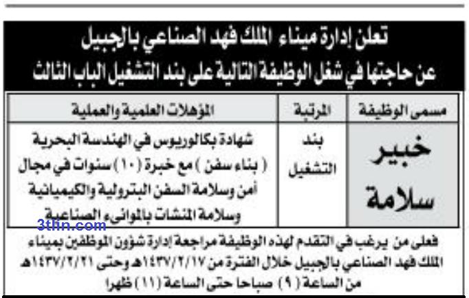 مطلوب خبير سلامة لميناء الملك فهد الصناعي - الجبيل