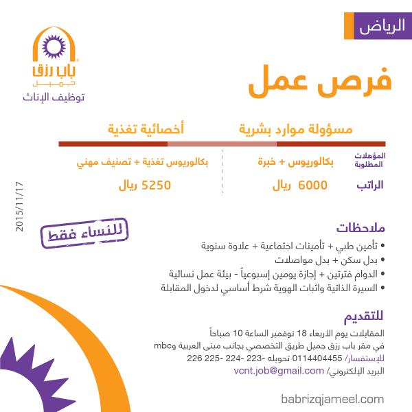 مطلوب مسؤولة موارد بشرية وأخصائية تغذية - الرياض