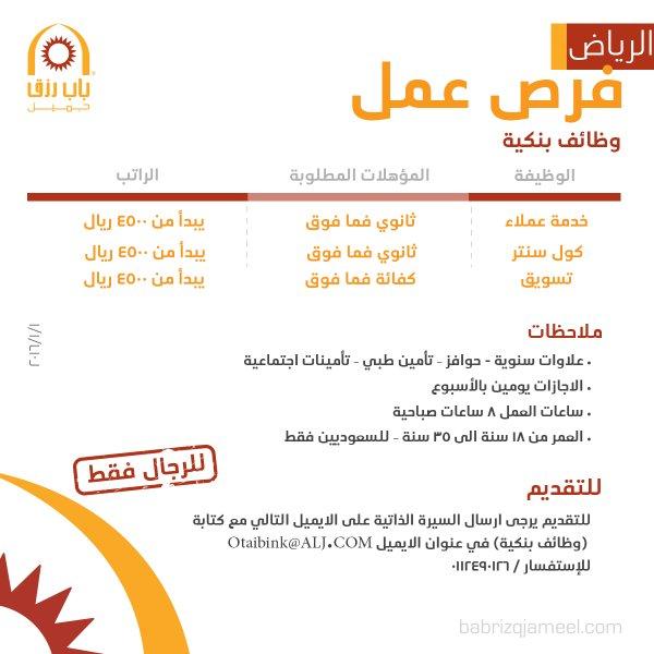 وظائف بنكية - الرياض