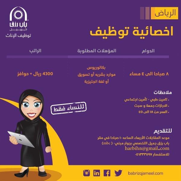 غدا الأربعاء التقديم على وظيفة أخصائية توظيف - الرياض