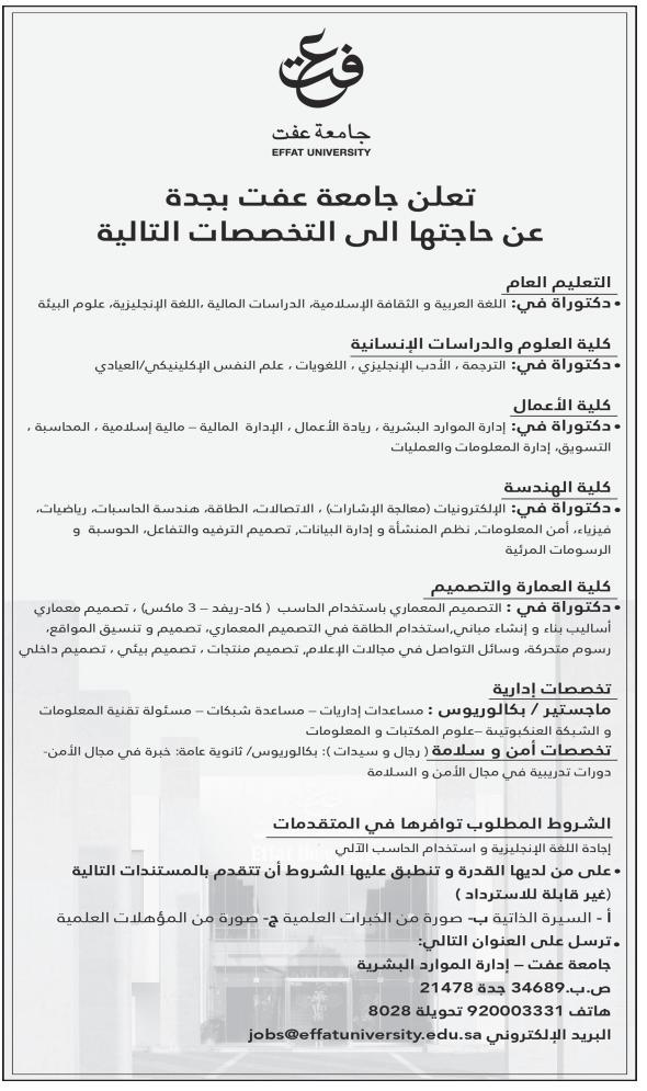 وظائف للجنسين في جامعة عفت – جدة
