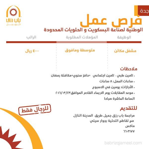 يوم الأربعاء التقديم على وظيفة مشغل مكائن في الوطنية لصناعة البسكويت - جدة