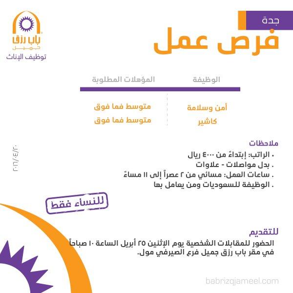 غدا الإثنين التقديم على وظائف أمن وسلامة وكاشير نسائية - جدة