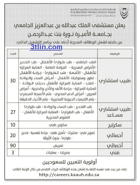 وظائف صحية على برنامج التشغيل الذتي بمستشفى الملك عبدالله الجامعي - الرياض