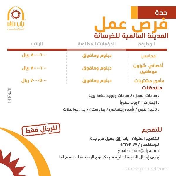 وظائف في شركة المدينة العالمية للخرسانة - جدة