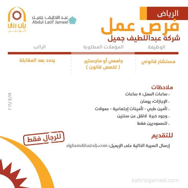 وظائف في شركة عبد اللطيف جميل - الرياض