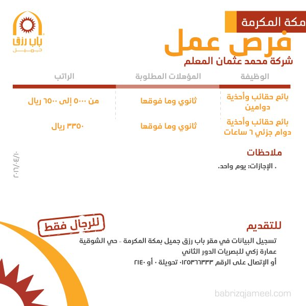 وظائف في شركة محمد عثمان المعلم - مكة المكرمة