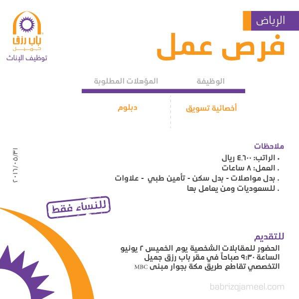 غدا الخميس التقديم على وظيفة أخصائية تسويق - الرياض