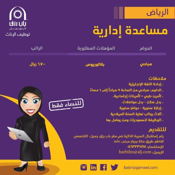 مطلوب مساعدة إدارية - الرياض