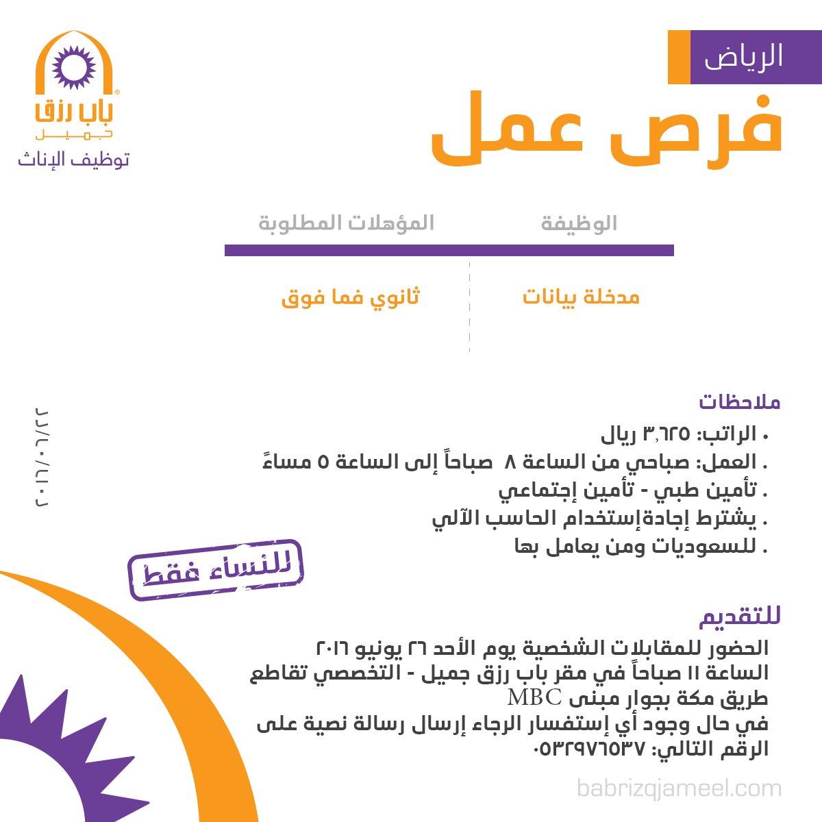 غدا الأحد التقديم على وظيفة مدخلة بيانات - الرياض