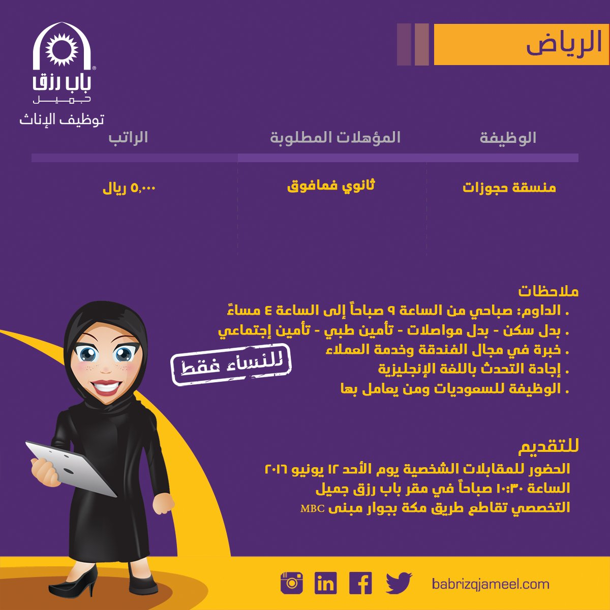 غدا الأحد التقديم على وظيفة منسقة حجوزات - الرياض
