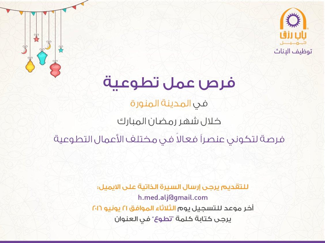 وظائف تطوعية نسائية خلال شهر رمضان الكريم - المدينة المنورة