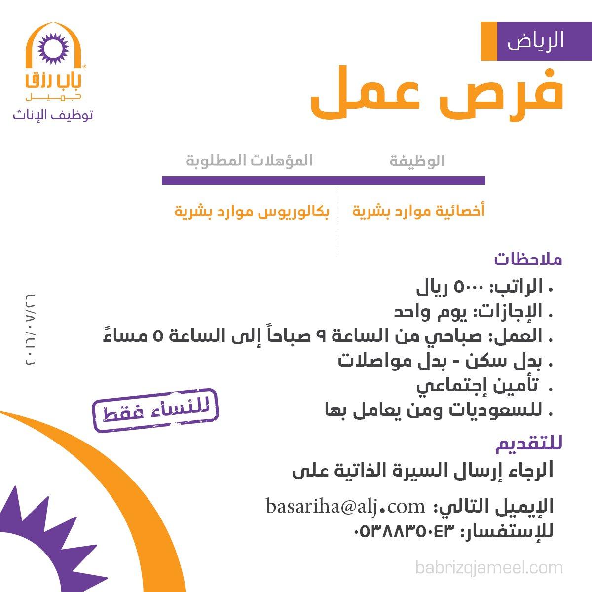 مطلوب أخصائية موارد بشرية - الرياض