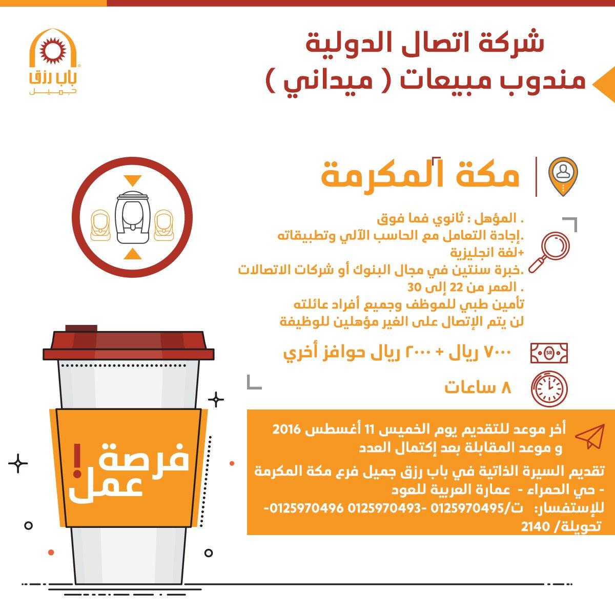 غدا الخميس التقديم على وظيفة مندوب مبيعات ميداني لشركة اتصال الدولية - مكة المكرمة