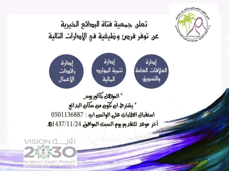 وظائف نسائية في جمعية فتاة البدائع الخيرية